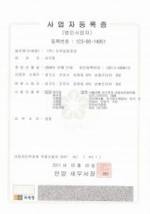사업자등록증(국문-'130320)