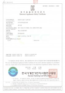 전기안전인증서1-211x300